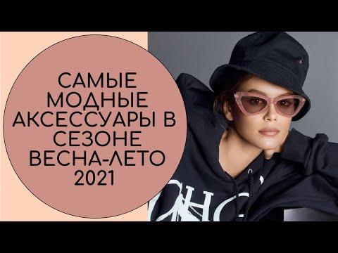 САМЫЕ МОДНЫЕ АКСЕССУАРЫ В СЕЗОНЕ ВЕСНА-ЛЕТО 2021