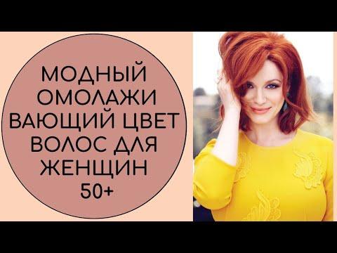 МОДНЫЙ ОМОЛАЖИВАЮЩИЙ ЦВЕТ ВОЛОС ДЛЯ ЖЕНЩИН 50+