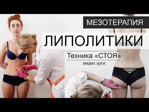 "ЛИПОЛИТИКИ - мезотерапия в жир (ТЕХНИКА ""СТОЯ"")/ видео урок"