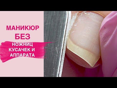Европейский необрезной маникюр в домашних условиях + гель лак