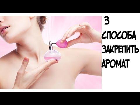 3 простых способа закрепить аромат ДУХОВ на ЦЕЛЫЙ ДЕНЬ. Проверяю лайфхаки