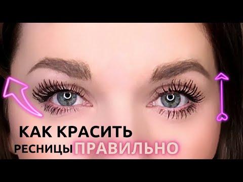 10 ЛАЙФХАКОВ с Тушью для РЕСНИЦ / КАК КРАСИТЬ ресницы ПРАВИЛЬНО!
