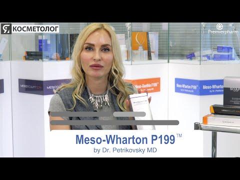 Meso-Wharton P199 Мезовартон - обзор инъекционного препарата биорепаранта нового поколения