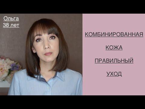 Уход за комбинированной кожей | Советы косметолога