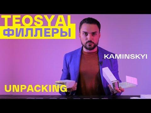 РАСПАКОВКА ФИЛЛЕРОВ TEOSYAL | TEOSYAL FILLERS UNPACKING ★ EDGAR KAMINSKYI