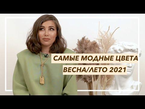 МОДНЫЕ ЦВЕТА ВЕСНА-ЛЕТО 2021 | Какой цвет выбрать и как сочетать? | Карина Нигай