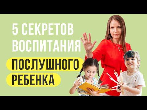 5 СЕКРЕТОВ Воспитания послушного ребенка! Что делать если ребенок вас не слушается?