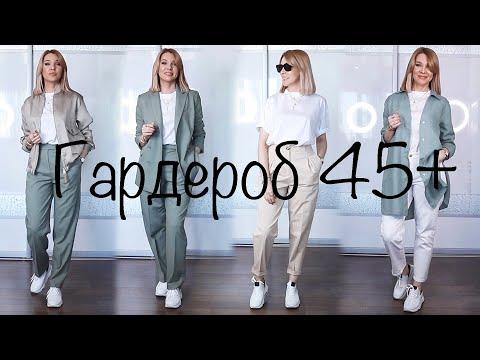 Молодею на глазах✦Что носить весной женщине 40-50+ Базовый гардероб✦Тренды весны 2021