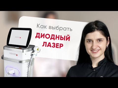 Как выбрать диодный лазер для удаления волос