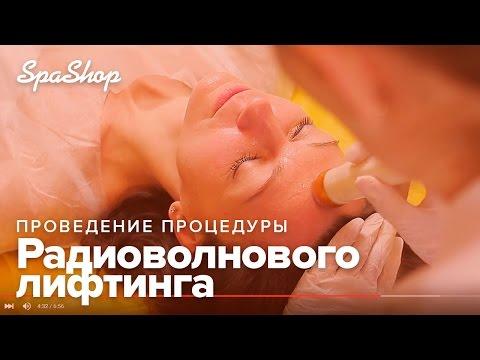 Rf лифтинг: протокол проведения процедуры / Venko.com.ua