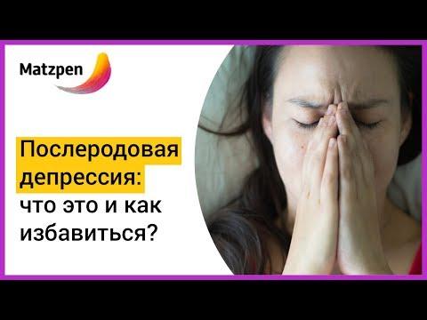 ► ПОСЛЕРОДОВАЯ ДЕПРЕССИЯ: СИМПТОМЫ, СКОЛЬКО ДЛИТСЯ И КАК ИЗБАВИТЬСЯ? Депрессия после родов | Мацпен