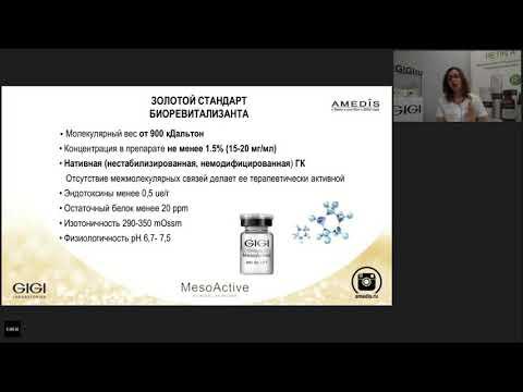 Обзор коллекции GIGI MESOACTIVE Израиль Универсальная линия мультикомпонентных препаратов для ре
