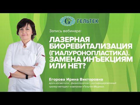 Лазерная биоревитализация (гиалуронопластика). Замена инъекциям или нет?