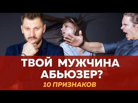 Абьюзивные отношения // мужчина абьюзер - 10 признаков