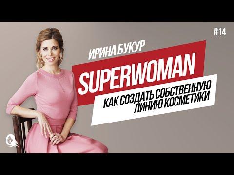 Ирина Букур о бизнесе, бьюти-индустрии и построении бренда. SUPERWOMAN#14
