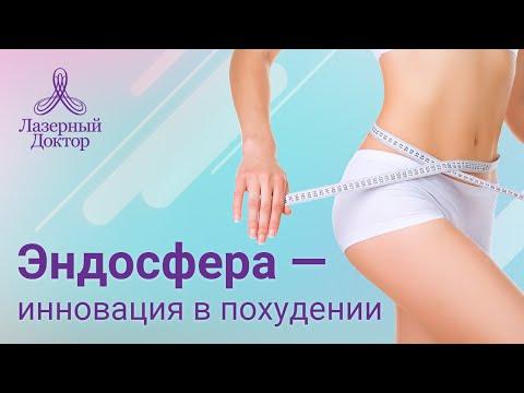 ЭНДОСФЕРА-терапия тела - инновация в коррекции фигуры