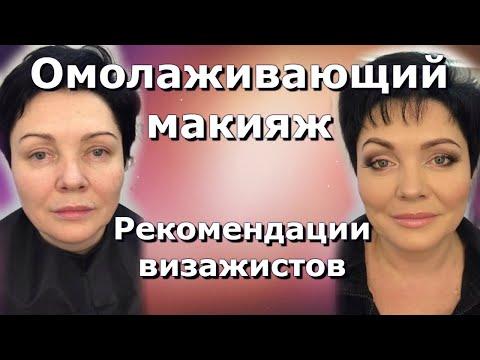 💥Омолаживающий макияж. Рекомендации визажистов👍