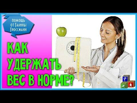 ♛ Оптимальный вес - как его поддерживать? ♛ Естественные и неестественные способы поддержания веса.