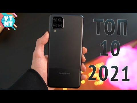 ТОП 10 САМЫХ ХИТОВЫХ СМАРТФОНОВ 2021
