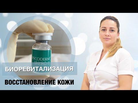 Процедура биоревитализации кожи препаратом Viscoderm SKINKO E (Скинко Е).