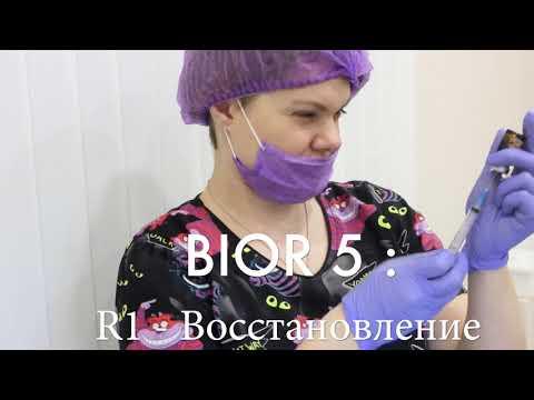 3D Биоревитализация BIOR 5