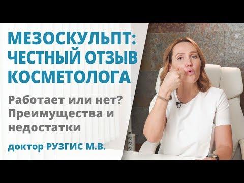 Мезоскульпт C71 (Mesosculpt) – отзыв косметолога