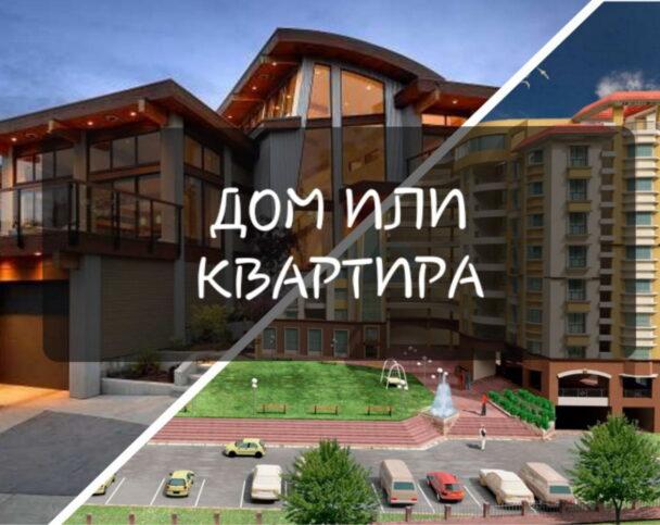 Что лучше дом или квартира